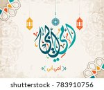 mother   father in arabic... | Shutterstock .eps vector #783910756