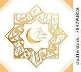 ramadan greeting card template... | Shutterstock .eps vector #784290826