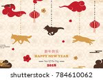 happy chinese new year 2018 of... | Shutterstock .eps vector #784610062