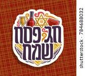 vector logo for passover... | Shutterstock .eps vector #784688032