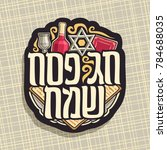 vector logo for passover... | Shutterstock .eps vector #784688035