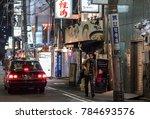 tokyo  japan   december 30th ... | Shutterstock . vector #784693576