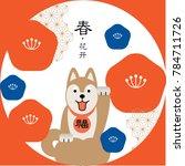 year of dog 2018  invitation... | Shutterstock .eps vector #784711726