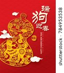 2018 chinese new year  year of... | Shutterstock .eps vector #784953538