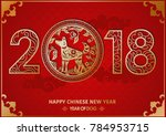 happy chinese new year. year of ... | Shutterstock .eps vector #784953715