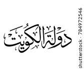 "arabic calligraphy of ""al... | Shutterstock .eps vector #784972546"