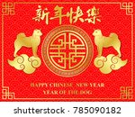 chinese new year  year of the... | Shutterstock .eps vector #785090182