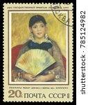 Ussr   Circa 1973  Stamp...