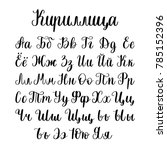 cyrillic font letters on white... | Shutterstock .eps vector #785152396