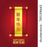 chinese new year banner... | Shutterstock .eps vector #785198665
