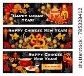 oriental festive lantern and... | Shutterstock .eps vector #785328412