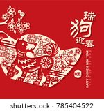 2018 chinese new year  year of... | Shutterstock .eps vector #785404522