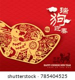 2018 chinese new year  year of... | Shutterstock .eps vector #785404525