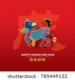 2018 chinese new year  year of... | Shutterstock .eps vector #785449132