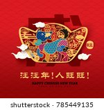 2018 chinese new year  year of...   Shutterstock .eps vector #785449135