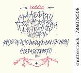 russian calligraphic alphabet.... | Shutterstock .eps vector #786078508