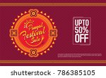 pongal festival sale template... | Shutterstock .eps vector #786385105