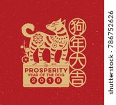 chinese new year vector for... | Shutterstock .eps vector #786752626