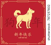 2018 chinese new year  year of... | Shutterstock .eps vector #787257832