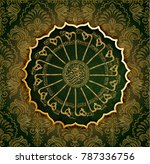 islamic calligraphy from the... | Shutterstock .eps vector #787336756
