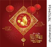 happy chinese new year 2018... | Shutterstock .eps vector #787529416