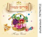 happy purim jewish holiday... | Shutterstock .eps vector #787969912