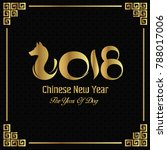 elegant black chinese new year... | Shutterstock .eps vector #788017006