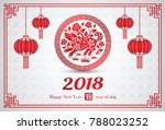 happy chinese new year 2018... | Shutterstock .eps vector #788023252