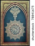 First page of the holy Quran - stock photo