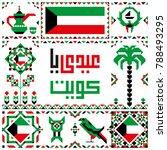 arabic text   celebrate kuwait  ... | Shutterstock .eps vector #788493295