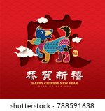 2018 chinese new year  year of... | Shutterstock .eps vector #788591638