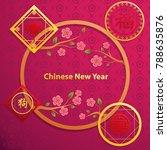 chinese new year  chinese... | Shutterstock .eps vector #788635876