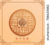 chinese new year  chinese... | Shutterstock .eps vector #788635882