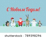 a russian phrase happy new year ... | Shutterstock .eps vector #789398296