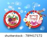 happy purim hebrew text and... | Shutterstock .eps vector #789417172