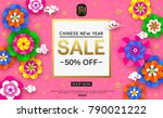 chinese spring festival sale... | Shutterstock .eps vector #790021222
