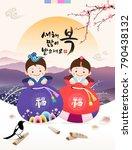 'happy new year  korean text... | Shutterstock .eps vector #790438132