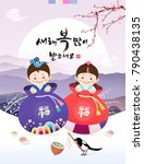 'happy new year  korean text... | Shutterstock .eps vector #790438135