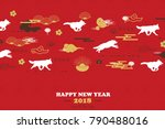 happy chinese new year 2018 of... | Shutterstock . vector #790488016