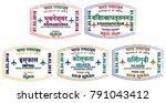 set of stylised passport stamps ... | Shutterstock .eps vector #791043412