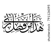 arabic calligraphy from verse... | Shutterstock .eps vector #791126095