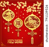 chinese new year card with... | Shutterstock .eps vector #791139526