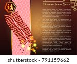 abstract chinese new year with... | Shutterstock .eps vector #791159662