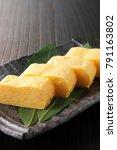 japanese rolled omelette   Shutterstock . vector #791163802