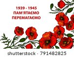 victory day card 9th may... | Shutterstock .eps vector #791482825