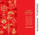 chinese new year greeting card... | Shutterstock .eps vector #791803402