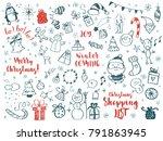 big set of christmas design...   Shutterstock . vector #791863945
