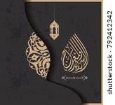 isra' and mi'raj arabic... | Shutterstock .eps vector #792412342