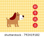 cute puppy with chinese words... | Shutterstock .eps vector #792419182
