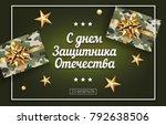 vector lettering greeting card... | Shutterstock .eps vector #792638506